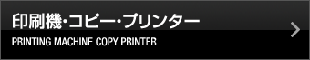 印刷機・コピー・プリンター PRINTING MACHINE COPY PRINTER