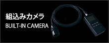 FULL HDカメラ 組込みカメラ FULL HD CAMERA BUILT-IN CAMERA